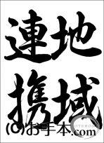 JA共済書道コンクール半紙の部中学2年『地域連携(行書)』