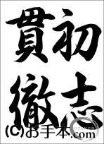 JA共済書道コンクール半紙の部中学3年『初志貫徹(行書)』