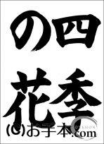 JA共済書道コンクール半紙の部小学6年『四季の花』