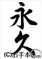 半紙毛筆『永久(行書)』