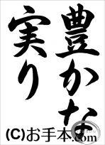 半紙行書『豊かな実り(行書)』