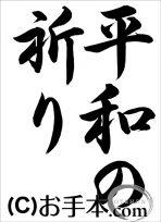 半紙毛筆『平和の祈り(行書)』