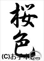 半紙行書『桜色(行書)』
