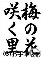 半紙行書『梅の花咲く里(行書)』