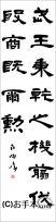 漢字臨書条幅隷書『曹全碑2』