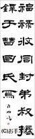 漢字臨書条幅隷書『曹全碑3』