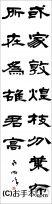 漢字臨書条幅隷書『曹全碑4』