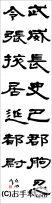 漢字臨書条幅隷書『曹全碑5』