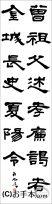 漢字臨書条幅隷書『曹全碑6』