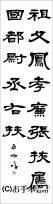 漢字臨書条幅隷書『曹全碑7』