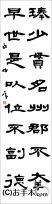 漢字臨書条幅隷書『曹全碑8』