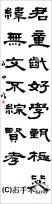 漢字臨書条幅隷書『曹全碑9』