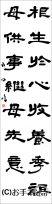 漢字臨書条幅隷書『曹全碑10』