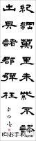 漢字臨書条幅隷書『曹全碑12』