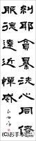 漢字臨書条幅隷書『曹全碑13』