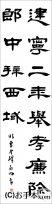 漢字臨書条幅隷書『曹全碑14』