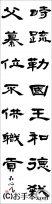 漢字臨書条幅隷書『曹全碑15』