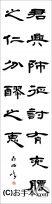 漢字臨書条幅隷書『曹全碑16』
