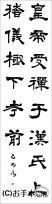 漢字臨書条幅隷書『受禅表1』