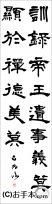漢字臨書条幅隷書『受禅表2』