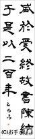 漢字臨書条幅隷書『受禅表3』
