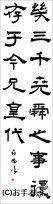 漢字臨書条幅隷書『受禅表4』