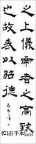 漢字臨書条幅隷書『受禅表5』