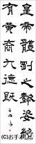 漢字臨書条幅隷書『受禅表6』