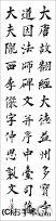 漢字臨書条幅3行楷書『道因法師碑1』