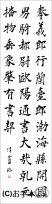漢字臨書条幅3行楷書『道因法師碑2』