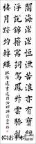 漢字臨書条幅3行楷書『道因法師碑4』