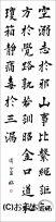 漢字臨書条幅3行楷書『道因法師碑5』