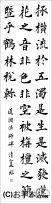 漢字臨書条幅3行楷書『道因法師碑6』