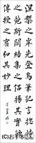 漢字臨書条幅3行楷書『道因法師碑7』