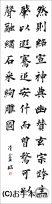 漢字臨書条幅3行楷書『道因法師碑8』