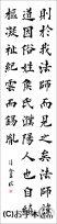 漢字臨書条幅3行楷書『道因法師碑9』