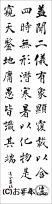 漢字臨書条幅3行楷書『雁塔聖教序1』