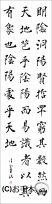 漢字臨書条幅3行楷書『雁塔聖教序2』