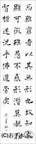 漢字臨書条幅3行楷書『雁塔聖教序3』