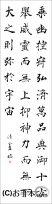 漢字臨書条幅3行楷書『雁塔聖教序4』