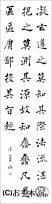 漢字臨書条幅3行楷書『雁塔聖教序6』