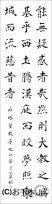 漢字臨書条幅3行楷書『雁塔聖教序7』