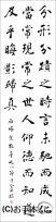 漢字臨書条幅3行楷書『雁塔聖教序8』