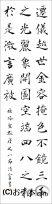 漢字臨書条幅3行楷書『雁塔聖教序9』
