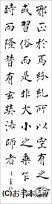 漢字臨書条幅3行楷書『雁塔聖教序11』