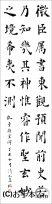 漢字臨書条幅3行楷書『孔子廟堂碑1』