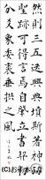 漢字臨書条幅3行楷書『孔子廟堂碑2』