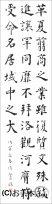 漢字臨書条幅3行楷書『孔子廟堂碑3』