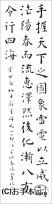 漢字臨書条幅3行楷書『孔子廟堂碑4』