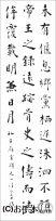 漢字臨書条幅3行楷書『孔子廟堂碑5』